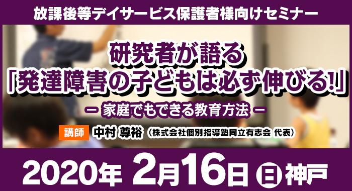 2/16(日) 神戸 研究者が語る『発達障害の子どもは必ず伸びる! ―家庭でもできる教育方法―』