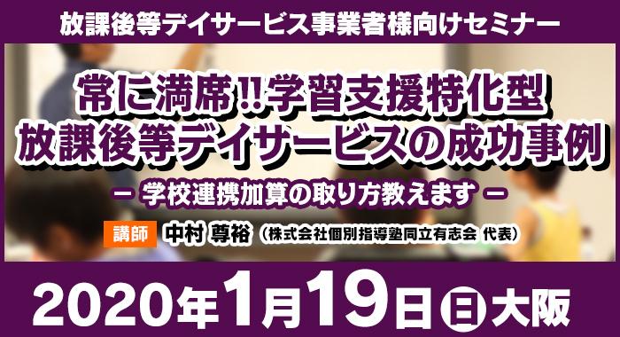 1/19(日) 大阪 常に満席!!学習支援特化型放課後等デイサービスの成功事例