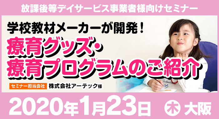 1/23(木)大阪   無料セミナー『学校教材メーカーが開発!療育グッズ・療育プログラムのご紹介』