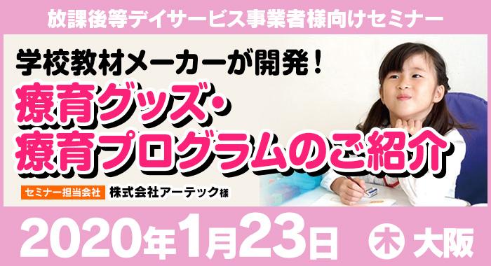 1/23(木)大阪 | 無料セミナー『学校教材メーカーが開発!療育グッズ・療育プログラムのご紹介』