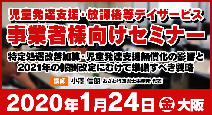 1/24(金)大阪   セミナー『特定処遇改善加算と児童発達支援の 無償化が与える影響と2021年法改正の予想』