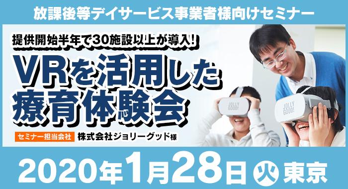 1/28(火)東京   無料セミナー『VRを活用した療育体験会』