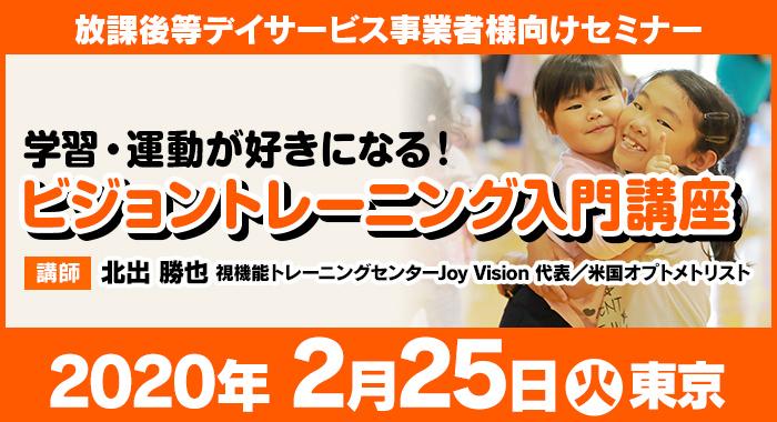 2/25(火)東京   セミナー『学習・運動が好きになるビジョントレーニング入門講座』