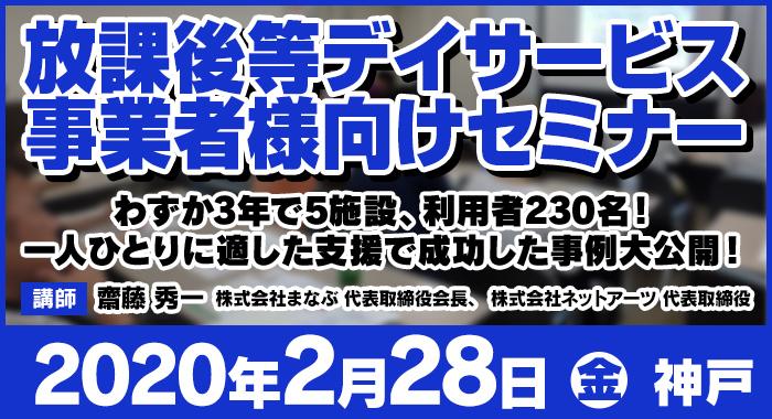 2/28(金)神戸   無料セミナー『わずか3年で施設の利用者230名!一人ひとりに適した支援で成功した事例大公開!』