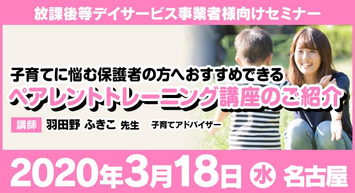 3/18(水)名古屋 | セミナー『子育てに悩む保護者の方へおすすめできるペアレントトレーニング講座のご紹介』