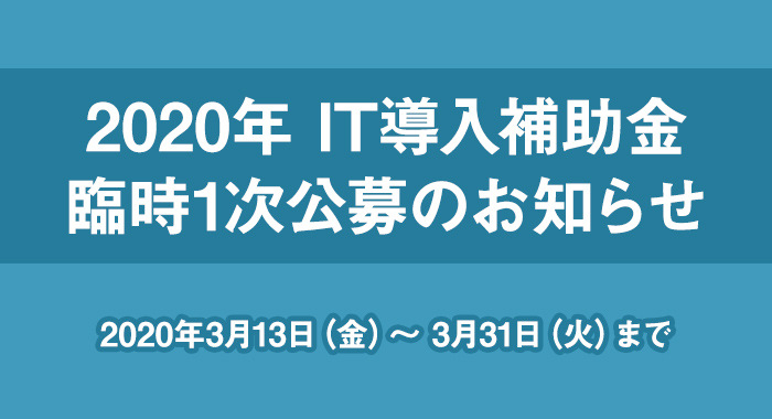 2020年 IT導入補助金 臨時1次公募のお知らせ