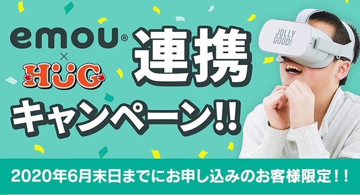 HUGと発達障害向けVRトレーニング「emou」が連携!導入キャンペーンを実施します!