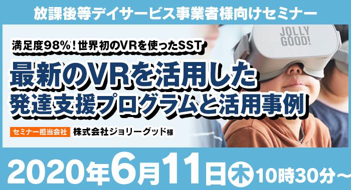 6/11(木)ウェビナー『最新のVRを活用した発達支援プログラムと活用事例 』
