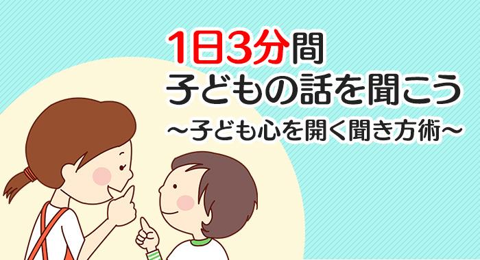 1日3分間 子どもの話を聞こう~子ども心を開く聞き方術~