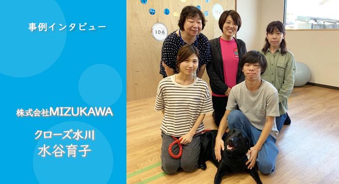 【前編】 ママ友に預ける感覚で利用できる施設を目指し、およそ1年で2施設をOPEN【株式会社MIZUKAWA様】