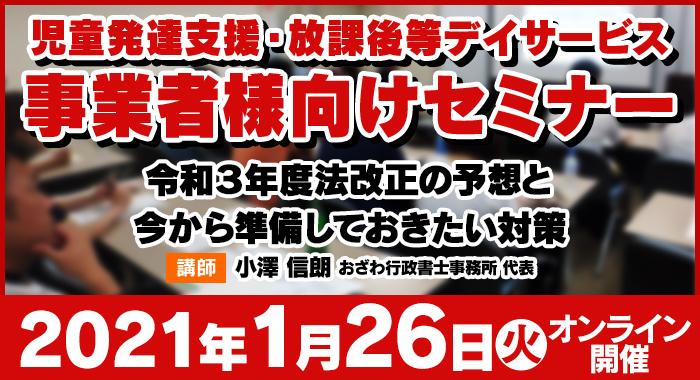 1/26(火)【開催まであと5日!】令和3年度法改正の予想と今から準備しておきたい対策