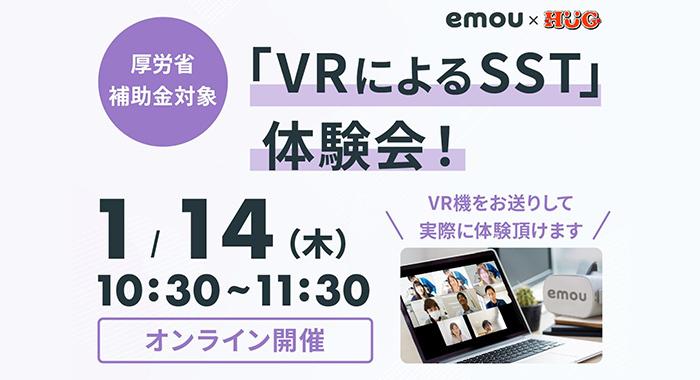 【VR体験会】実際にVR機を使用したSST体験会