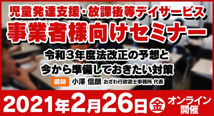 2/26(金)【ウェビナー】令和3年度法改正の予想と今から準備しておきたい対策