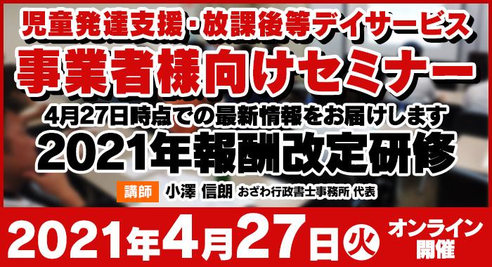 4/27(火)【ウェビナー】4月27日時点での最新情報をお届けします【2021年報酬改定研修】