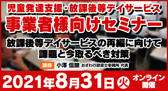 8/31(火)【ウェビナー】放課後等デイサービスの再編に向けて課題と今取るべき対策