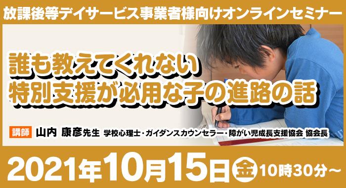 10/15(金)オンラインセミナー『誰も教えてくれない特別支援が必用な子の進路の話』