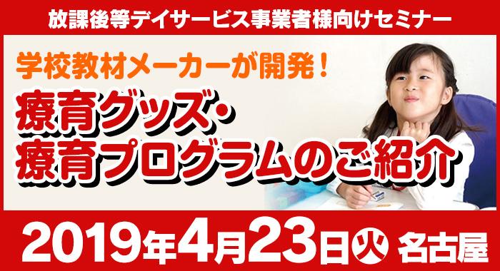 4/23(火)名古屋 | 無料セミナーのご案内