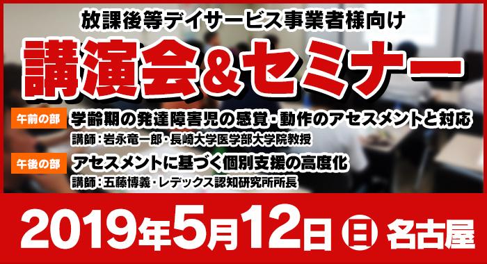 5/12(日)名古屋 | 無料 講演会&セミナーのご案内