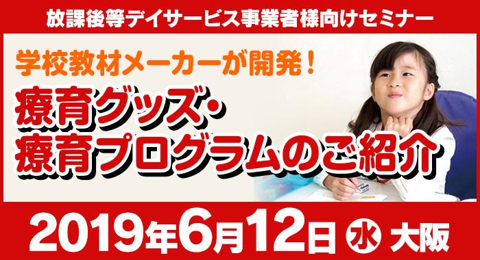 6/12(水)大阪 | 無料セミナーのご案内
