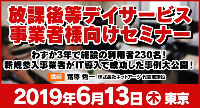 6/13(木)東京 | 無料セミナーのご案内