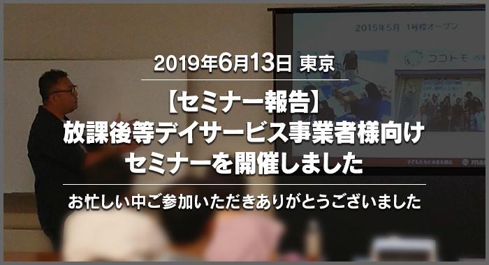 【セミナー報告】放課後等デイサービス事業者様向けセミナーを開催しました