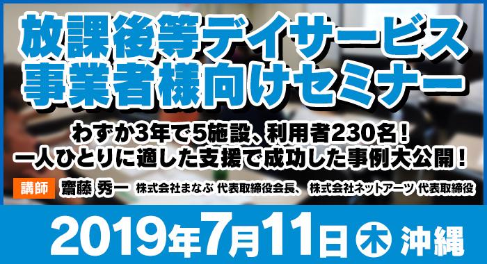 7/11(木)沖縄   無料セミナー『わずか3年で施設の利用者250名!一人ひとりに適した支援で成功した事例大公開!』