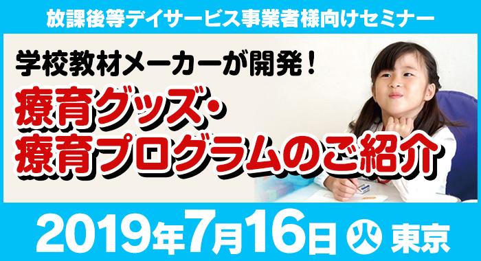 7/16(火)東京 | 無料セミナー『学校教材メーカーが開発!療育グッズ・療育プログラムのご紹介』