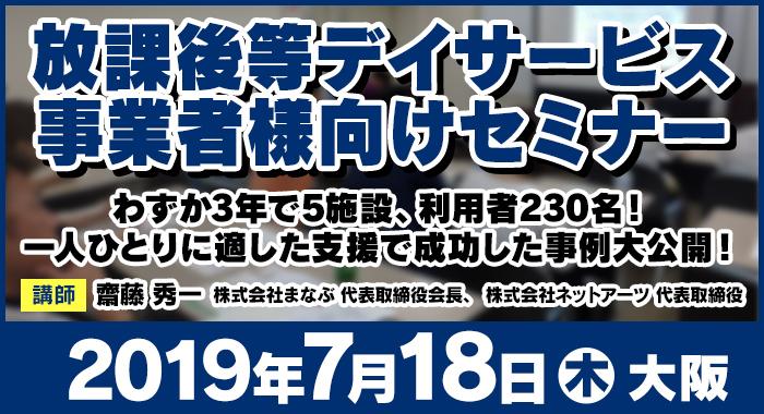 7/18(木)大阪 | 無料セミナー『わずか3年で施設の利用者230名!一人ひとりに適した支援で成功した事例大公開!』