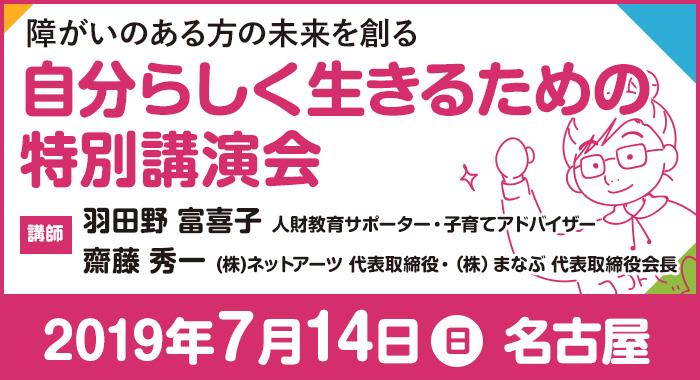 7/14(日) 名古屋市|無料講演会「自分らしく生きるため」のご案内