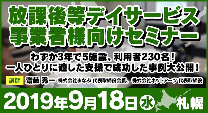 9/18(水)札幌   無料セミナー『わずか3年で施設の利用者230名!一人ひとりに適した支援で成功した事例大公開!』