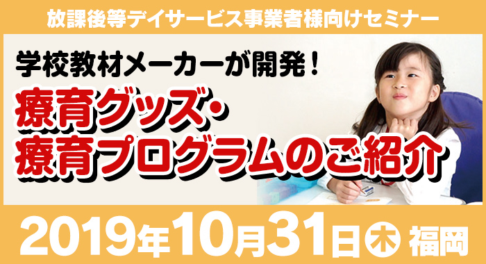 10/31(木)福岡 | 無料セミナー『学校教材メーカーが開発!療育グッズ・療育プログラムのご紹介』