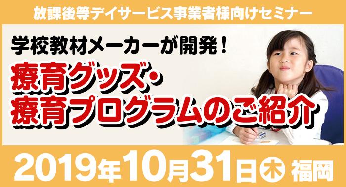 10/31(木)福岡   無料セミナー『学校教材メーカーが開発!療育グッズ・療育プログラムのご紹介』
