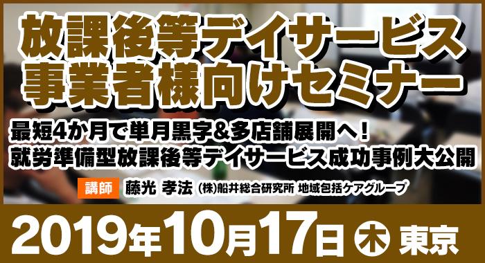 10/17(木)東京   放課後等デイサービス 事業者様向けセミナー