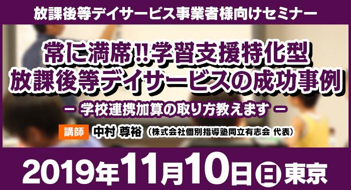 11/10(日) 東京|常に満席!!学習支援特化型放課後等デイサービスの成功事例