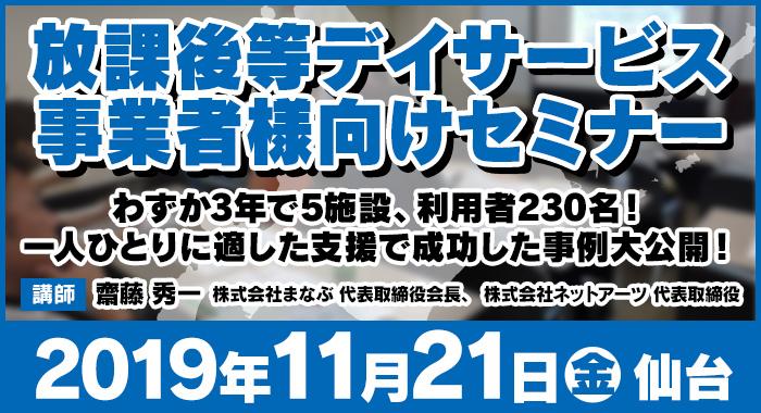 11/21(木)仙台   無料セミナー『わずか3年で施設の利用者230名!一人ひとりに適した支援で成功した事例大公開!』