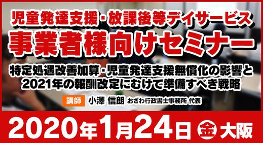 1/24(金)大阪 | セミナー『特定処遇改善加算と 児童発達支援 の 無償化が与える影響と2021年法改正の予想』