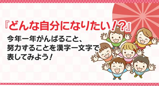 『どんな自分になりたい!?』今年一年がんばること、努力することを漢字一文字で表してみよう!