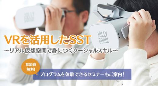 VRを活用したSST~リアル仮想空間で身につくソーシャルスキル~