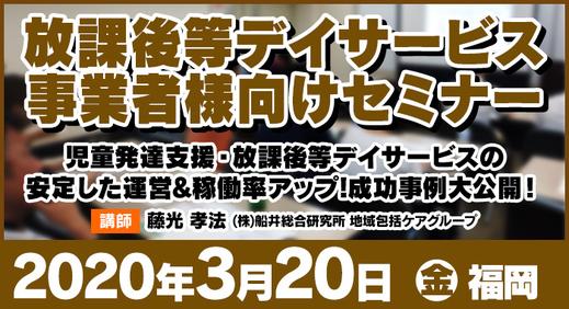 3/20(金)福岡 | セミナー『 児童発達支援 ・放課後等デイサービスの安定した運営&稼働率アップ!成功事例大公開!』