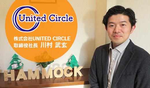【中編】選んでいただけるように質を大切にしていくことを心掛けていきたい【株式会社UNITED CIRCLE様】