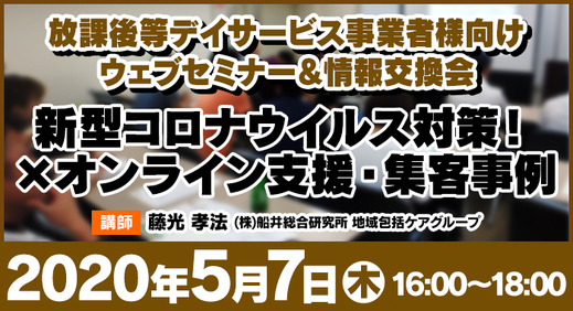 5/7(木)ウェブセミナー『新型コロナウイルス対策!×オンライン支援・集客事例』