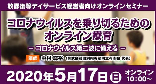 5/17(日) オンラインセミナー コロナウイルスを乗り切るためのオンライン療育