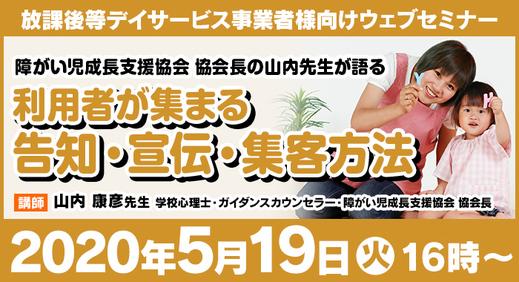 5/19(火)ウェブセミナー『利用者が集まる告知・宣伝・集客方法 』