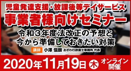 11/19(木)【ウェビナー】令和3年度法改正の予想と今から準備しておきたい対策