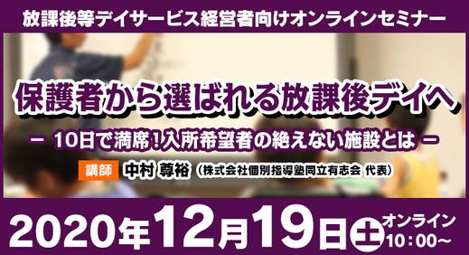 12/19(土)オンラインセミナー|保護者から選ばれる放課後デイへ-10日で満席!入所希望者の絶えない施設とは-