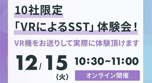 【VR体験会】10社限定!実際にVR機を使用したSST体験会