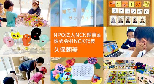 【後編】まずは事業所としての基盤を固め、いずれは重心に特化した施設を作りたい【株式会社NCK様】
