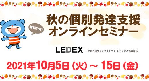 LEDEX様による秋の個別発達支援オンラインセミナーのお知らせ