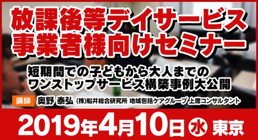 4/10(水)東京 | 無料セミナーのご案内