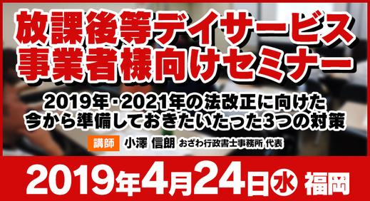 4/24(水)福岡 | 放課後等デイサービス事業者様向けセミナーのご案内